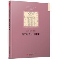 美国百年经典:建筑设计图集