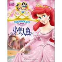 迪士尼公主经典故事・爱藏本・小美人鱼 ` 人民邮电出版社