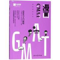 漫画GMAT 小站教育GMAT考试研究中心 编著