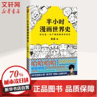 半小时漫画世界史 江苏文艺出版社