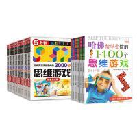 5分钟玩出专注力全世界孩子都爱做的2000个思维游戏(全8册)+6本哈佛给学生做的1400个思维游戏