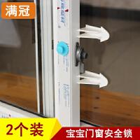儿童窗户安全锁 宝宝移门锁移窗锁推拉门锁扣 推拉窗户防护安全锁