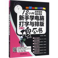 新手学电脑打字与排版傻瓜书(第2版) 九天科技 编著