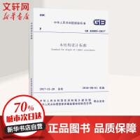 木结构设计标准 中国建筑工业出版社