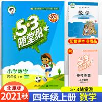 53随堂测天天练四年级下册数学北师大版