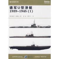 【旧书二手书9成新】单册售价 德军U型潜艇19391945(1) (英)格登・威廉生 9787536698352