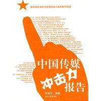 【新书店正版】中国传媒冲击力报告,张瑞云著,山东人民出版社9787209047319