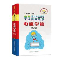中学奥林匹克竞赛物理教程:电磁学篇(第2版)