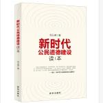 新时代公民道德建设读本