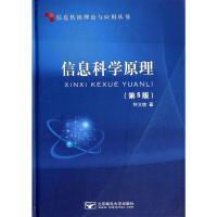 信息科学原理(第5版)/钟义信 钟义信