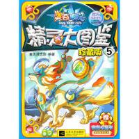 奥奇传说精灵大图鉴 珍藏版5(四色) 重庆漫想族 9787539968056