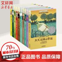 长青藤国际大奖小说书系 晨光出版社