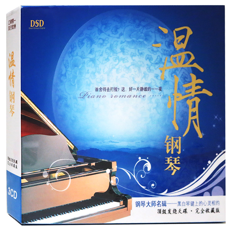 新华书店原装正版  休闲音乐  知音  温情钢琴DSD3CD