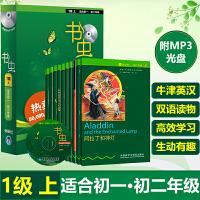 外研社:书虫(第1级上.适合初一.初二)(共10册)(配MP3)