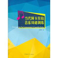 【新书店正版】当代阿卡贝拉音乐风格训练,王颖晖,中国青年出版社9787515328287