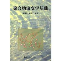 【二手旧书9成新】聚合物流变学基础 顾国芳,浦鸿汀 9787560820972 同济大学出版社