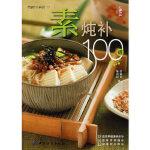 素炖补100道,陈玫妃,洪银龙,中国纺织出版社9787506444088