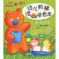 XM-32-幼儿阶梯绘画涂色本2・基础篇(3-6岁)【1077】 胡大琳 9787530114346 北京出版社出版集
