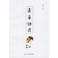 雀巢语屑【正版书籍,达额立减】