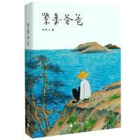 紫菜爸爸 9787559822192 �V西��范大�W出版社 王千�R