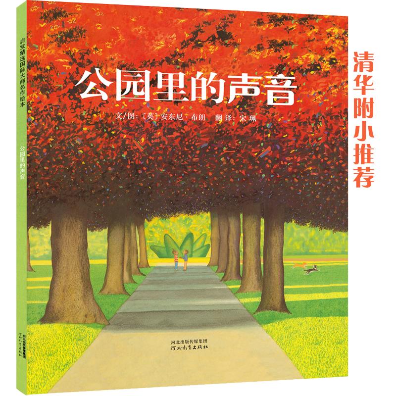 """公园里的声音 【国际安徒生奖得主:安东尼.布朗作品】:1998年英国.科特马希拉大奖 通过四个角色在同一个公园发生的故事,让读者倾听到他们不同的""""心声"""",绘画精致细腻,好的绘本一定是每个人看都可以有每个人的理解和发"""