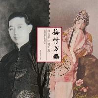 梅骨芳华――梅兰芳极限片集