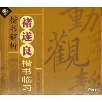 楷书解析-褚遂良楷书临习(2VCD)( 货号:2000014529939)