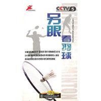央视体育教学-另眼看羽球(2片装)DVD( 货号:1062110006023)