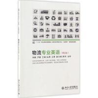 物流专业英语(第2版) 仲颖,尹新 主编