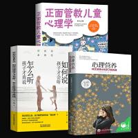 全三册心理营养+如何说孩子才会听+正面管教(林文采博士的亲子教育课 (精)0-3-7岁亲子教育专家捕捉儿童敏感期父母必
