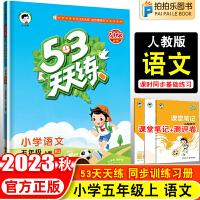 53天天练五年级上语文部编人教版 2021秋五三天天练五年级上册试卷同步练习册