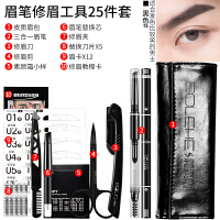 画眉神器修眉刀套装神器刮眉刀片画眉笔男女电动剃眉毛夹初学者工具安全型