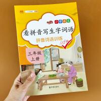 看拼音写词语三年级上册语文 人教版部编