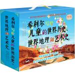 希利尔写给儿童的世界历史、世界地理和艺术史(全三册)