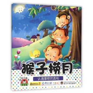 宝宝小画书(新).猴子捞月