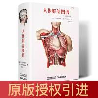 人体解剖图谱:中英法拉对照