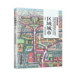 区域城市――终结蔓延的规划(第四版)(城市区域的规划讲解,实例案例解析。)