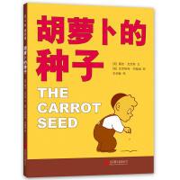 胡萝卜种子绘本 精装硬壳儿童故事书 小学生 一年级课外书必读老师推荐种孑克劳斯 二年级课外阅读书籍 小学3-6-7-8