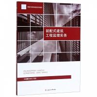 装配式建筑工程监理实务(装配式建筑建造系列教材)