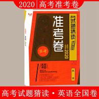 2020版高考试题猜读准考卷英语全国卷新考向提分稳准狠 高考押题每套都可作2020高考真题英语