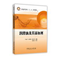 润滑油及其添加剂 丁丽芹,张君涛,梁生荣著 中国石化出版社有限公司
