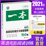 2021版一本英�Z完形填空�c��x理解150篇 七年� 第12次修� 全��通用版
