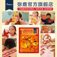 MiDeer弥鹿儿童手工DIY玩具新年纸艺剪纸折纸手工套装欢乐中国年