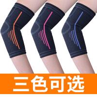 运动护肘男女篮球羽毛球网球健身护臂夏季护具保暖薄款透气护手肘