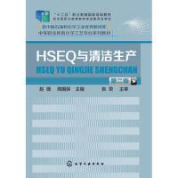 HSEQ与清洁生产(赵薇)(第二版) 赵薇、周国保 9787122246226 化学工业出版社教材系列