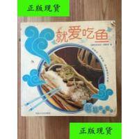 【二手旧书9成新】就爱吃鱼 /新鲜美美厨 内蒙古人民出版社