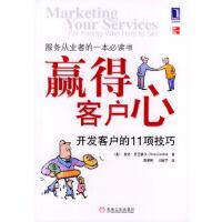 赢得客户心 [美]克兰德尔,高春明,闫鲜宁 机械工业出版社