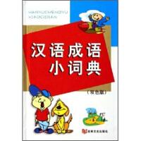 汉语成语小词典(双色版),李亚秋,吉林文史出版社9787807023500