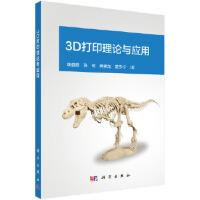 3D打印理论与应用【正版书籍,达额立减】