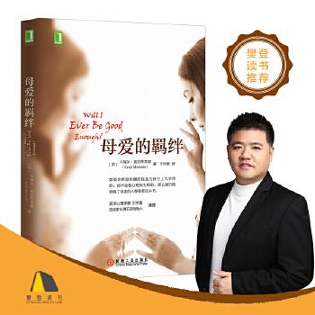 母爱的羁绊(pdf+txt+epub+azw3+mobi电子书在线阅读下载)
